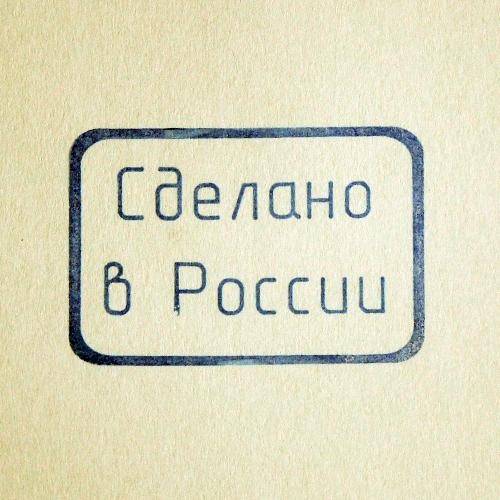 СДЕЛАНО В РОССИИ ВСЕ-ТАКИ СТАНЕТ ТОВАРНЫМ ЗНАКОМ